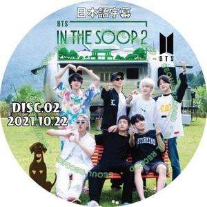 BTS「In the SOOP 2」21.10.22 #02 日本語字幕付 DVDレーベル印刷付