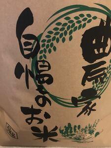 同梱できません! お米 20㎏ 送料込み 減農薬 コシヒカリ
