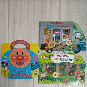 アンパンマンのどうぶつたんけんたい/アンパンマンのおとどけトラック/ アンパンマンとすいぞくかん/やなせたかし/
