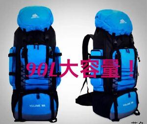 セール中!登山リュック 大容量90L バックパック アウトドア 青【BA0015】