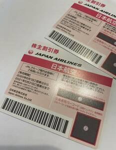 JAL・日本航空 株主優待券 1~2枚(2021年11月30日搭乗分まで)