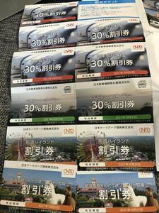 即日発送日本駐車場開発 株主優待券1冊 12枚セットリフトレンタル無 りんどう湖ファリー牧場 2枚 那須ハイランド2枚 半額割引券など