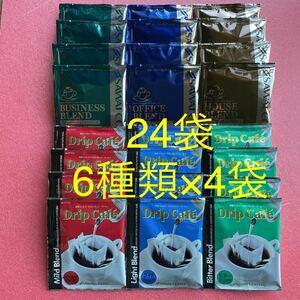 ドリップコーヒー☆澤井珈琲☆「24袋」6種類×4袋