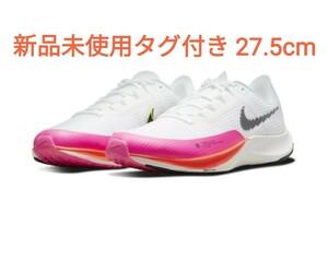 新品 ナイキ エア ズーム ライバル フライ 3 DJ5426-100 27.5cm