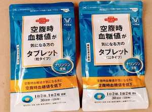 【送料無料】大正製薬 空腹時血糖値が気になる方のタブレット 2袋セット
