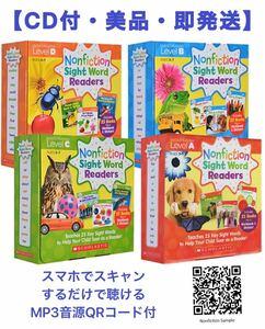 新品 英語絵本 CD付 nonfiction sight word reader 英語絵本 洋書 サイトワーズ