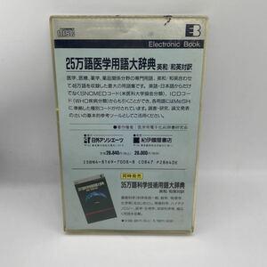 電子辞書ソフト 25万語医学用語大辞典 英和和英対訳 Electronic Book EB 電子ブック 日外アソシエーツ