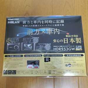 新品未開封!ドライブレコーダー 前後車内2カメラ コムテック HDR953GW 日本製 フルHD高画質 常時衝撃録画 GPS搭載 駐車監視対応 2.7型液晶