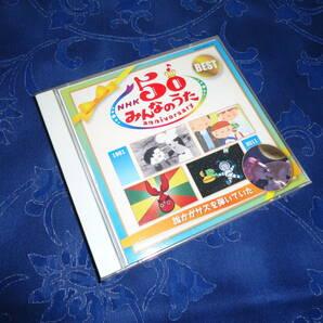 即日発送☆ 帯付き NHK みんなのうた 50 アニバーサリー・ベスト ~誰かがサズを弾いていた~ ★ささきいさお ゴダイゴ 岸部シロー