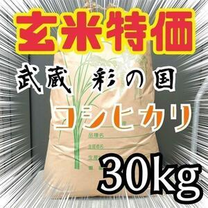 特別セール!玄米限定 令和3年 埼玉県産コシヒカリ 玄米 30kg 美味しいお米