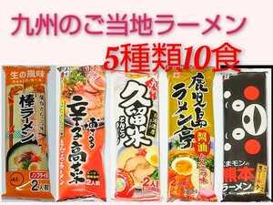 九州の美味しいご当地棒ラーメン【屋台とんこつ味】