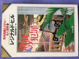 レジナルド・ヒル 最低の犯罪 英米短編ミステリー名人選集8(光文社文庫)