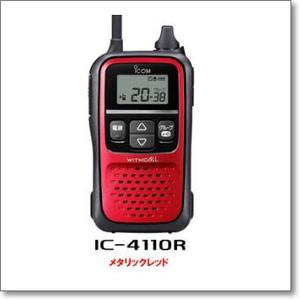 IC-4110R(IC4110R)メタリックレッド アイコム
