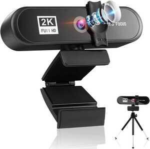 Uandear ウェブカメラ Webカメラ内蔵マイク HD 2K 500万画素 三脚付&プライバシーカバー 明るさ自動調整 120° 30FPS オートフォーカス