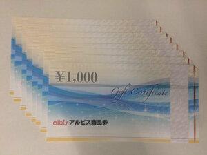 アルビス商品券 8,000円分 株主優待券