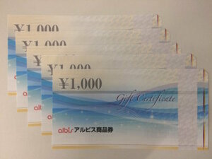 アルビス商品券 5,000円分 株主優待券