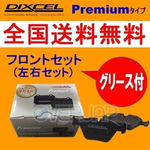 P2510020 DIXCEL プレミアム ブレーキパッド フロント用 FERRARI(フェラーリ) 308 1973~1985 GT4/GTB/GTBi/GTS/GTSi ATE