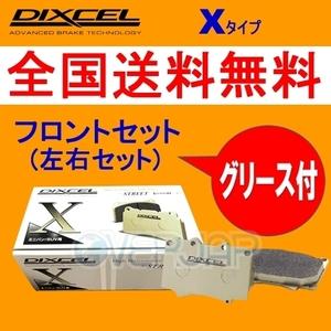 X2510020 DIXCEL Xタイプ ブレーキパッド フロント用 FERRARI(フェラーリ) 308 1973~1985 GT4/GTB/GTBi/GTS/GTSi ATE