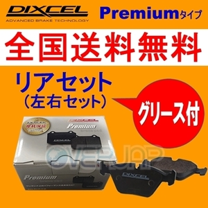 P1150018 DIXCEL プレミアム ブレーキパッド リヤ用 FERRARI(フェラーリ) 308 1973~1985 GT4/GTB/GTBi/GTS/GTSi ATE