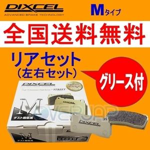 M1150018 DIXCEL Mタイプ ブレーキパッド リヤ用 FERRARI(フェラーリ) 308 1973~1985 GT4/GTB/GTBi/GTS/GTSi ATE