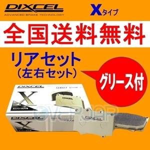 X1150018 DIXCEL Xタイプ ブレーキパッド リヤ用 FERRARI(フェラーリ) 308 1973~1985 GT4/GTB/GTBi/GTS/GTSi ATE