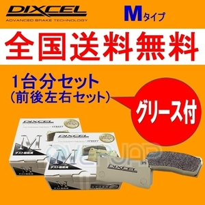 M2510020 / 1150018 DIXCEL Mタイプ ブレーキパッド 1台分セット FERRARI(フェラーリ) 308 1973~1985 GT4/GTB/GTBi/GTS/GTSi ATE