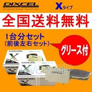 X2510020 / 1150018 DIXCEL Xタイプ ブレーキパッド 1台分セット FERRARI(フェラーリ) 308 1973~1985 GT4/GTB/GTBi/GTS/GTSi ATE