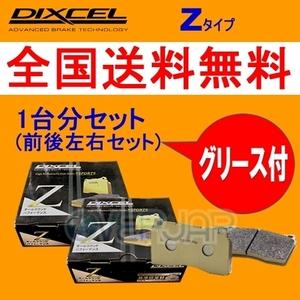Z2510020 / 1150018 DIXCEL Zタイプ ブレーキパッド 1台分セット FERRARI(フェラーリ) 308 1973~1985 GT4/GTB/GTBi/GTS/GTSi ATE