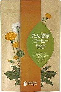 1袋(2.5g×30ティーバッグ) AMOMA たんぽぽコーヒー 2.5g×30ティーバッグ ■無農薬・国内焙煎ノンカフェインコ