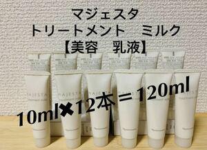 ナリス化粧品マジェスタトリートメントミルク12本