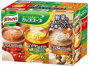 新品 RQ20個アソート クノールカップスープ71-J8野菜ポタージュ バラエティボックス 20袋入