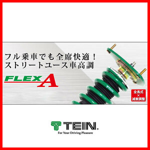 TEIN テイン 車高調 フレックスA VSHA4-D1AS3 ホンダ ステップ ワゴン スパーダ RK6 4WD 2009/10~2015/03 S, Z, ZI