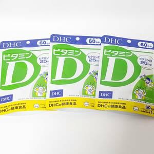 【DHC サプリメント】ビタミンD 180日分(60日分×3袋セット) サプリ 健康食品 未開封 送料無料