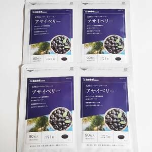 【シードコムス サプリメント】アサイベリー 約12ヶ月分(約3ヶ月分×4袋)約1年分 食物繊維 栄養補給 ダイエット サプリ 健康食品 送料無料