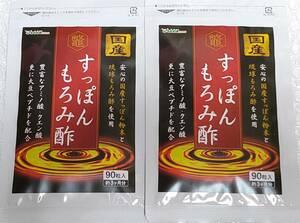 【シードコムス サプリメント】国産すっぽんもろみ酢 約6ヶ月分(約3ヶ月分×2袋セット) アミノ酸 クエン酸 サプリ 健康食品 送料無料