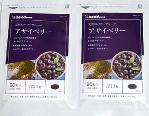 【シードコムス サプリメント】アサイベリー 約6ヶ月分(約3ヶ月分×2袋) 食物繊維 栄養補給 ダイエット サプリ 健康食品 未開封 送料無料