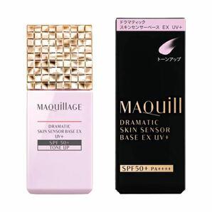 マキアージュ ドラマティックスキンセンサーベース EX UV+ トーンアップ 化粧下地 MAQUillAGE