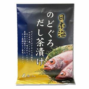 はぎの食品 日本海 のどぐろ だし茶漬け 6食入りお試しセット