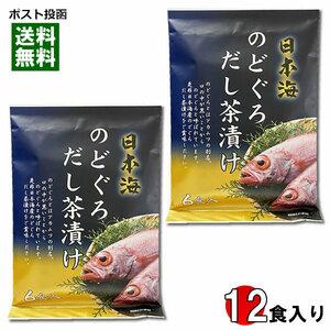 はぎの食品 日本海 のどぐろ だし茶漬け 12食入りまとめ買いセット