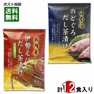 はぎの食品 日本海 のどぐろ だし茶漬け&国内産 伊勢えび だし茶漬け 各6食入りまとめ買いセット
