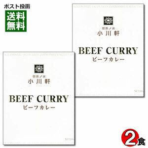 ご当地カレー 東京 御茶ノ水 小川軒 ビーフカレー 200g×2食お試しセット 化学調味料不使用