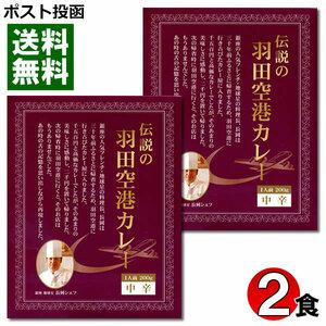 ご当地カレー 伝説の羽田空港カレー 2食お試しセット