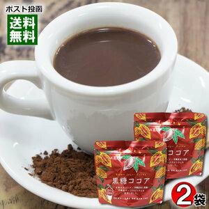 沖縄 海邦商事 黒糖ココア 180g×2袋お試しセット