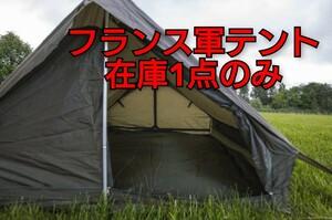【レア】フランス軍 F2 2人用テント