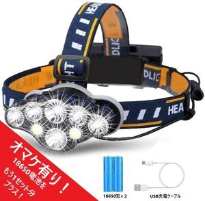 【プレゼント有!】防水 USB充電式 LEDヘッドライト 8点灯モード 軽量 18000ルーメン アウトドア キャンプ 登山 夜釣り