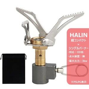 【人気】 OD缶用 HALIN 折りたたみ式 超軽量キャンプ用 ガスストーブ 火力3000w キャンプ BBQ 登山 シングルバーナー PSLPGマーク表示