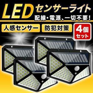 4個セット 100LED センサーライト ソーラーパネル 人感センサー 防犯 屋外用