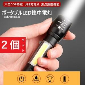 【2個セット】巨大COB 搭載 ハンディライト LED 懐中電灯 ペンライト 3モード USB 充電 防水 ズーム キャンプ 自転車 アウトドア 作業灯