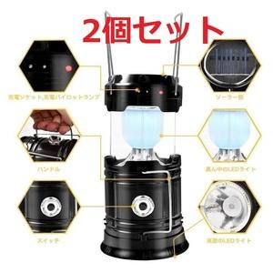 2個セットカラー:黒 (新品 送料無料)LED ランタン USB充電 ソーラー アウトドア 登山 夜釣り 懐中電灯