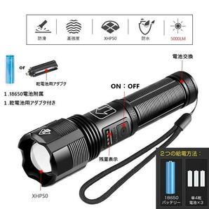 【XHP50+5000lm】USB充電式LED懐中電灯 業務用・警備巡回 キャンプ 夜釣り